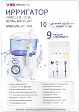 Ирригатор VES electric VIP-003