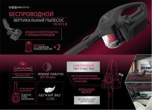 Пылесос VES VС-015-B беспроводной VES Electric