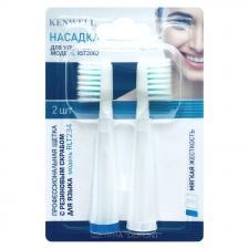 RLT234 Насадка для зубной щетки KENWELL RST2062