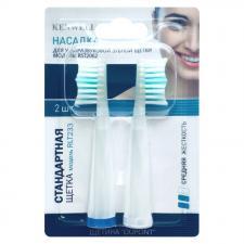 RLT233 Насадка для зубной щетки KENWELL RST2062