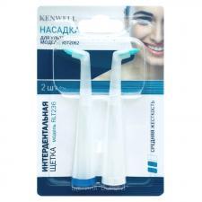 RLT236 Насадка для зубной щетки KENWELL RST2062