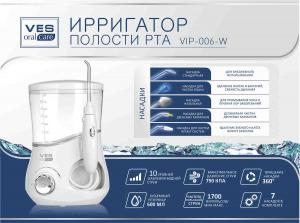 Ирригатор VES Electric VIP-006-W